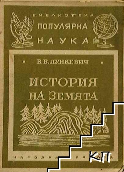 История на Земята