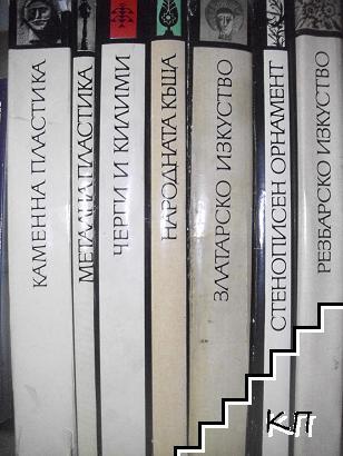 Българско художествено наследство. Том 1-7