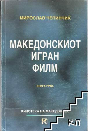 Македонскиот игран филм. Книга 1