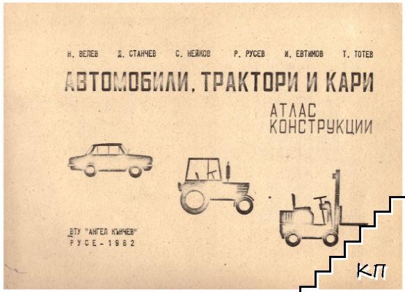 Автомобили, трактори и кари