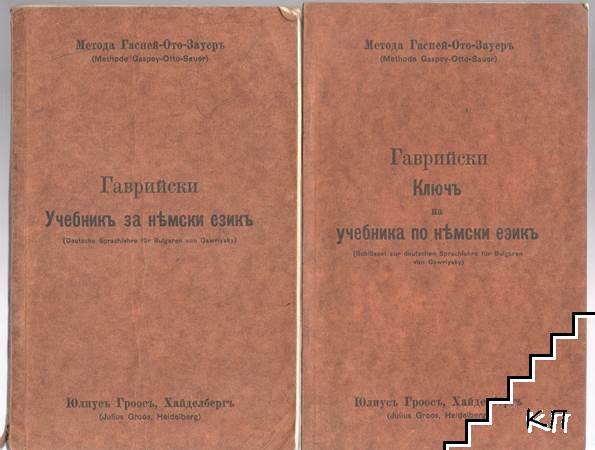 Учебникъ за немски езикъ / Ключъ на учебникъ за немски езикъ