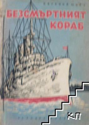 Безсмъртният кораб