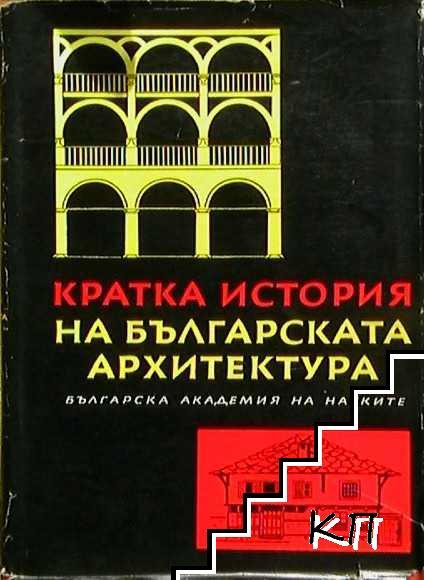 Кратка история на българската архитектура