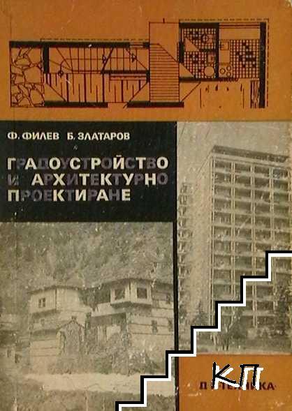 Градоустройство и архитектурно проектиране