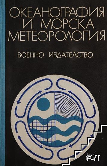 Океанография и морска метеорология