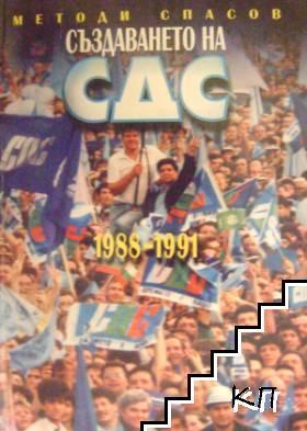Създаването на СДС. 1988-1991