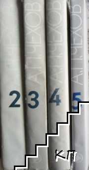 Избрани творби в осем тома. Том 2-5