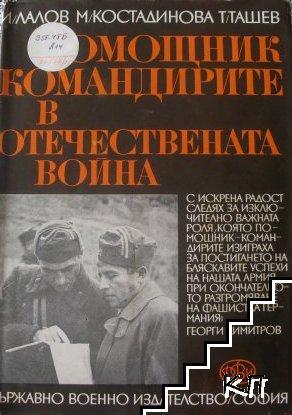 Помощник-командирите в Отечествената война на България 1944-1945 г.