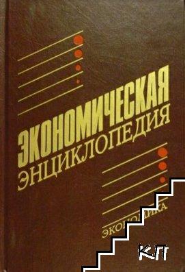Экономическая энциклопедия
