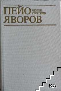 Пейо Яворов (Допълнителна снимка 1)