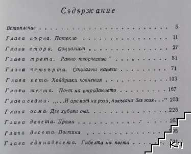 Пейо Яворов (Допълнителна снимка 2)