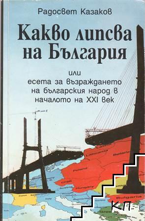 Какво липсва на България или есета за възраждането на българския народ в началото на XXI век