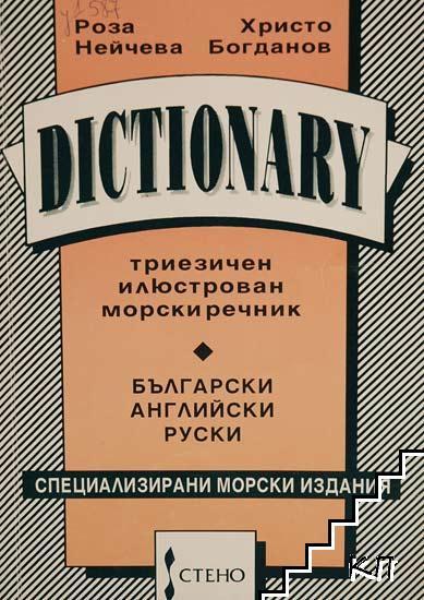 Триезичен илюстрован морски речник