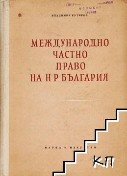 Международно частно право на Народна република България