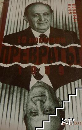 Превратът - 10 ноември 1989