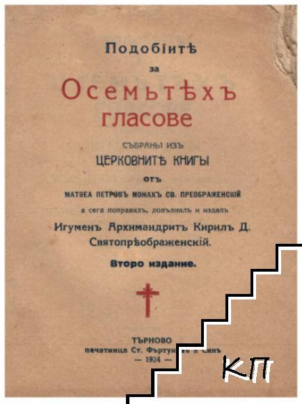 Подобiите за осемтехъ гласове събрани изъ церковните книгы отъ Матеа Петровъ монахъ св. Преображенскiй