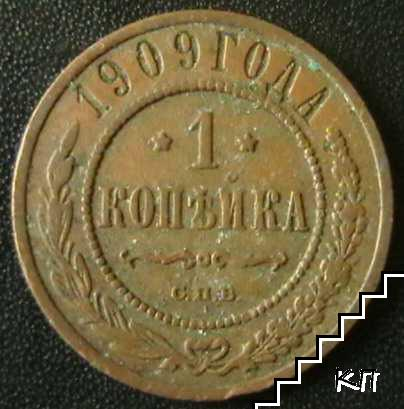 1 копейка / 1909 / Русия
