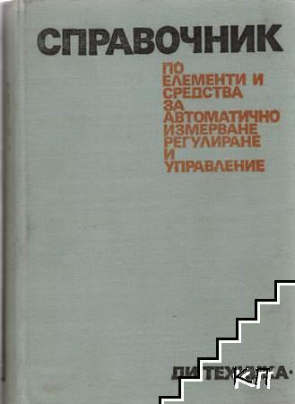 Справочник по елементи и средства за автоматично измерване, регулиране и управление
