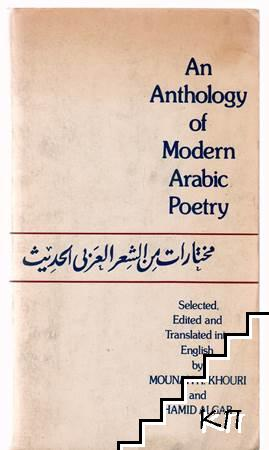 An Antology of Modern Arabic Poetry