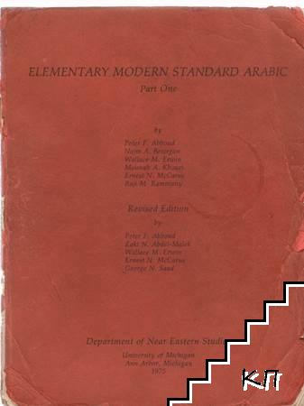 Elementary Modern Standard Arabic. Part 1-2