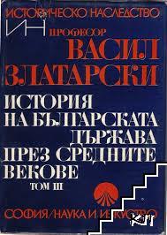 История на Българската държава през Средните векове. Том 3