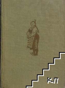 Събрани съчинения в десет тома. Том 6: Стихотворения в проза, хумористично-сатирични творби и други 1895 - 1935