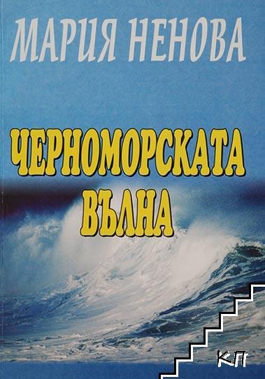 Черноморската вълна