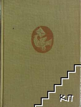 Събрани съчинения в десет тома. Том 10: Статии. Очерци. Писма. Беседи. Изказвания. Интервюта. 1902-1949