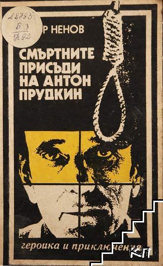 Смъртните присъди на Антон Прудкин (Капитан Бързий)