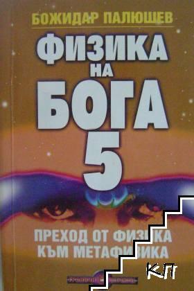 Физиката на бога. Книга 5
