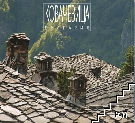 Ковачевица / Kovachevitsa