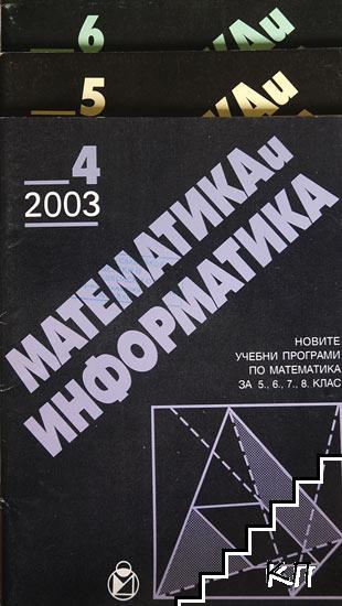 Математика и информатика. Бр. 4-6 / 2003