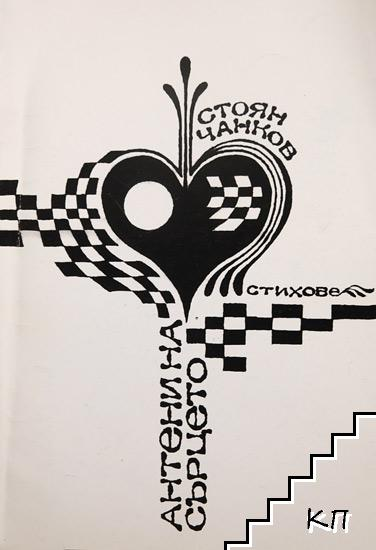 Антени на сърцето