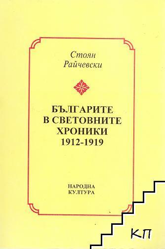 Българите в световните хроники 1912-1919
