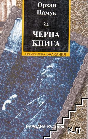 Черна книга