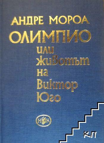 Олимпио, или животът на Виктор Юго