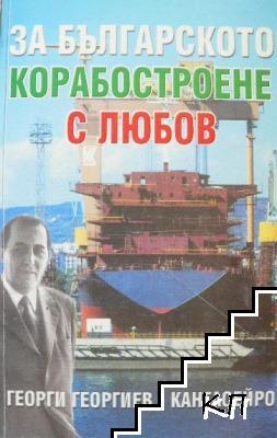 За българското корабостроене с любов