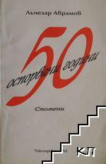 50 оспорвани години
