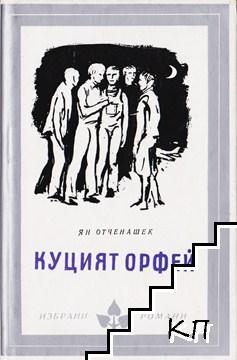 Куцият Орфей