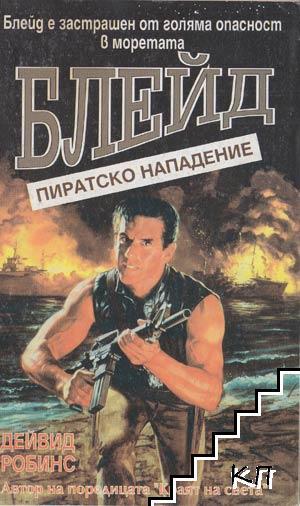 Блейд: Пиратско нападение / Блейд: Нападението на Крашър