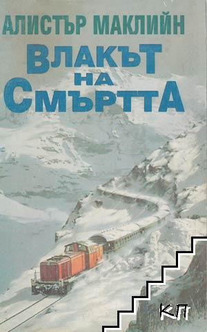 Влакът на смъртта