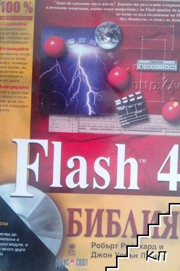 Flash 4. Библия + диск