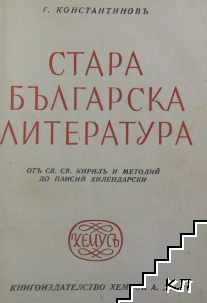 Стара българска литература: Отъ Св. св. Кирилъ и Методий до Паисий Хилендарски