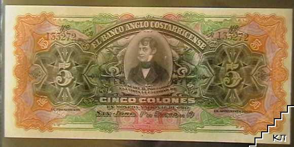 5 колона / 1909 / Коста Рика