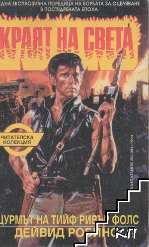 Краят на света. Книга 1: Щурмът на Тийф Ривър Фолс