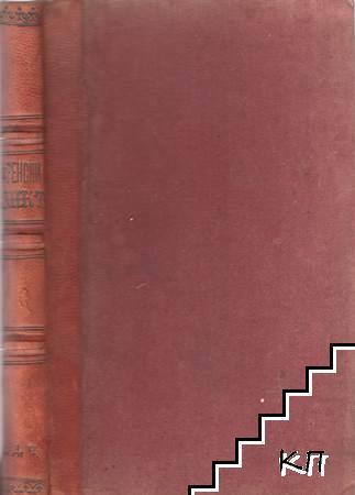 Учебникъ за французский езикъ по метода на Игнатович. Частъ 2