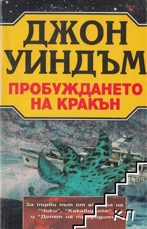 Джон Уиндъм. Комплект от 5 книги