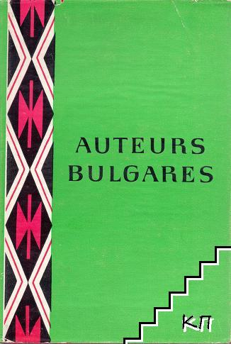 Auteurs Bulgares