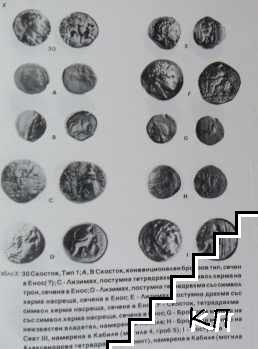 Монетосеченето на Кабиле