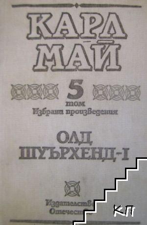 Избрани произведения в десет тома. Том 5: Олд Шуърхенд - I